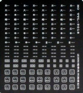 TTL8018A 【1/80】近郊型電車所属標記No.5 白