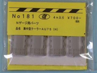 αモデルNo.181 クーラーAU75(H)