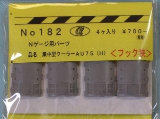 αモデルNo.182 クーラーAU75(H)フック狭
