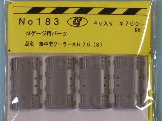 αモデルNo.183 クーラーAU75(S)