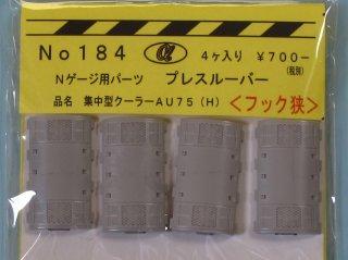 αモデルNo.184 クーラーAU75(H)プレスルーバー<フック狭>