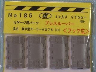 αモデルNo.185 クーラーAU75(H)プレスルーバー<フック広>