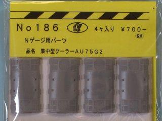 αモデルNo.186 クーラーAU75 G2