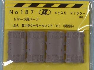 αモデルNo.187 AU75(H)関西形 4個入