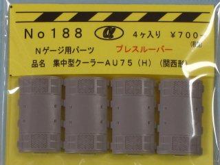 αモデルNo.188 AU75(H)プレスルーバー/関西形