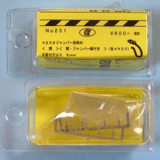 αモデルNo.231 KE58 ジャンパ栓納め[ 閉、開(ジャンパ線付) ]