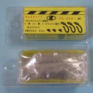 αモデルNo.231-1 (お徳用)KE58 ジャンパ栓納め[ 閉、開(ジャンパ線付) ]