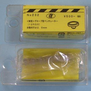 αモデルNo.232 ベンチレーター<新型>グローブ型ベンチレーター