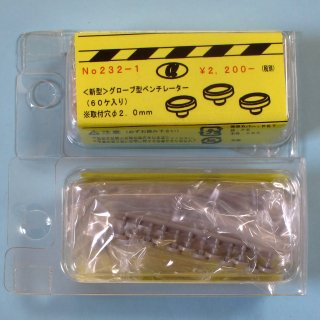 αモデルNo.232-1 (お徳用)グローブ型ベンチレーター<新型>