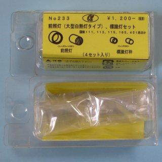 αモデルNo.233 ライト枠(表示灯、前照灯レンズカット入り)