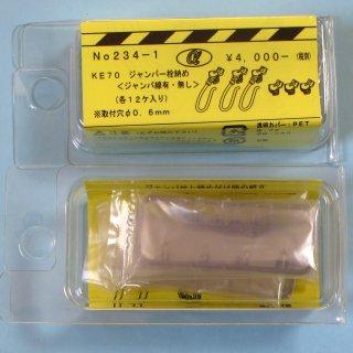 αモデルNo.234-1 (お徳用)KE70 ジャンパ栓納め[ 閉、開(ジャンパ線付) ]