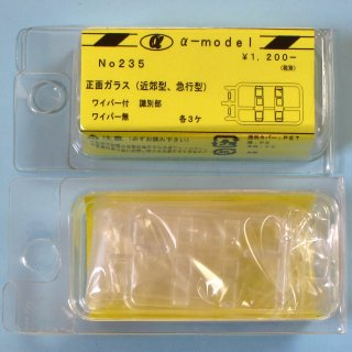 αモデルNo.235 正面ガラス(近郊型、急行型) ワイパー有、無 各3ケ