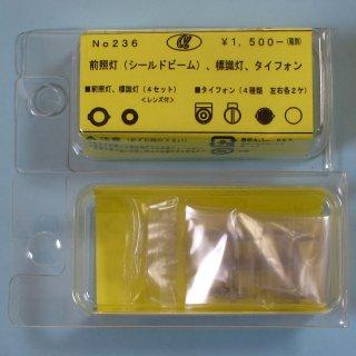 αモデルNo.236 タイフォン・前照灯(シールドビームタイプ)標識灯セット(各4ケ)