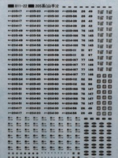 【N】TTL811-22 205系山手標記2