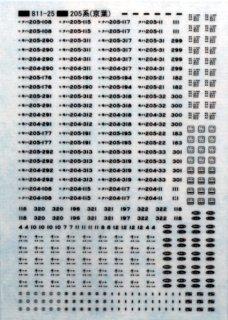 【N】 TTL811-25 205系京葉標記