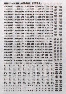 【N】TTL811-24 205系総武・京浜東北標記