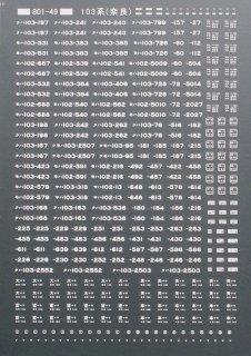 【N】TTL801-49A 103系奈良標記 白