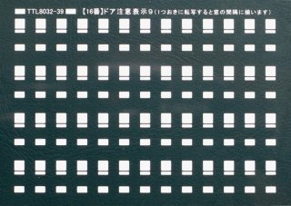 <img class='new_mark_img1' src='https://img.shop-pro.jp/img/new/icons5.gif' style='border:none;display:inline;margin:0px;padding:0px;width:auto;' />TTL8032-39 【1/80】ドア注意表示#9 西武線/無地