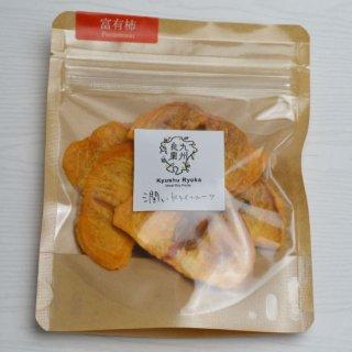 潤いドライフルーツ オリジナルパック 富有柿25g