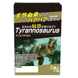 [定期購入]ティラノサウルス