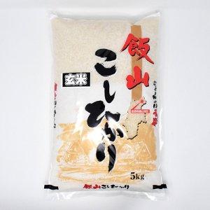 飯山産こしひかり玄米5Kg