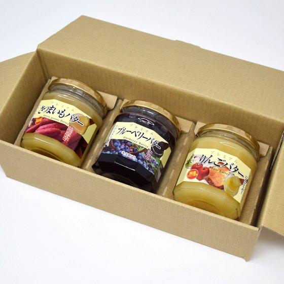 信州産3種のバタージャムセット