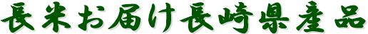長米お届け長崎県産品|長米株式会社