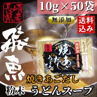 無添加 焼きあごだしうどんスープ 粉末10g×50袋 【ネコポス便送料込み】