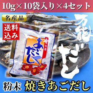 長崎名産 焼きあごだし 粉末10g×10袋入り×4 【ネコポス便送料込み】
