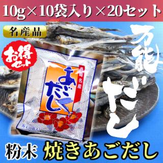 長崎名産 焼きあごだし 粉末10g×10袋入り×20(バラ発送)