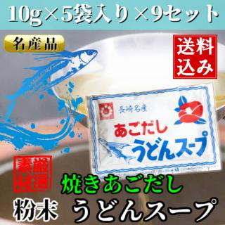 長崎名産 焼きあごだしうどんスープ 粉末10g×5袋入り×9 【ネコポス便送料込み】