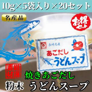 長崎名産 焼きあごだしうどんスープ 粉末10g×5袋入り×20