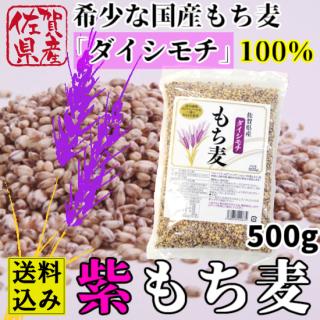 紫もち麦 500g×2袋 佐賀県産 ダイシモチ100%使用 【ネコポス便送料込み】