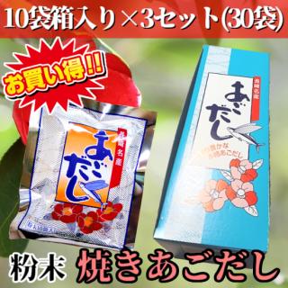 長崎名産 焼きあごだし 粉末10g×10袋入り×30(箱発送)