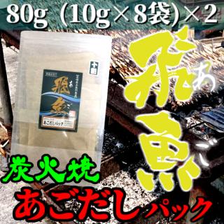 十割 炭火焼 あごだしパック 80g(10g×8袋)×2 【ネコポス便送料込み】