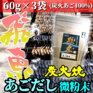 十割 炭火焼 あごだし微粉末 60g×3袋 【ネコポス便送料込み】