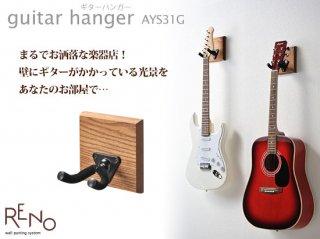 ギターハンガー 【リノ】 AYS31G