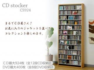 CDストッカー CS924(幅80cm、奥行27cm:CD924枚収納)