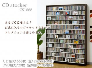 CDストッカー CS1668(幅139cm、奥行27cm:CD1668枚収納)