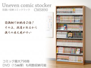 段違い収納コミックラック CMS890(幅89cm、奥行30cm、コミック798冊収納)