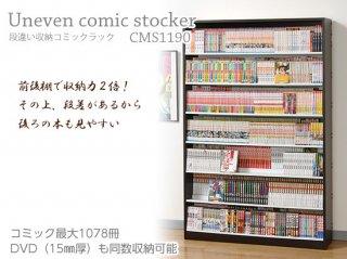 段違い収納コミックラック CMS1190(幅119cm、奥行30cm、コミック1078冊収納)