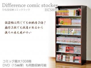 ひな段収納コミックラック HCS890(幅89cm、奥行45cm、コミック1008冊収納)