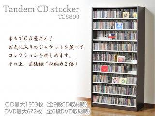 タンデムCDストッカー TCS890(幅89cm、奥行37cm:最大CD1503枚またはDVD672枚収納)