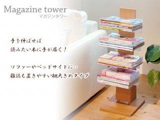 マガジンタワー L55/L56(幅30cm、奥行32cm、高さ84cm)