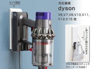 クリーナー壁付けホルダー 【Pinde(ピンデ)】 PNS8300 ※新製品ダイソンV11にも対応