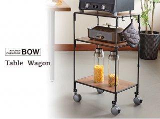 テーブルワゴン 【BOW(ボウ)】 BWS8202