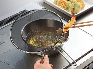 メッシュ蓋で油ハネを防ぐオイルパン 【レイエ】 LS1555 【鍋・24cmメッシュ蓋の2点セット】