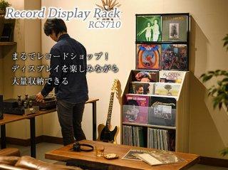 レコードディスプレイラック RCS710(幅71×奥行34.5×高さ171.5cm):LPレコード280枚収納)