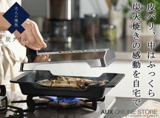 炭グリル 【大人の焼魚】 OTS8010