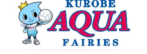 KUROBEアクアフェアリーズ後援会 会員登録